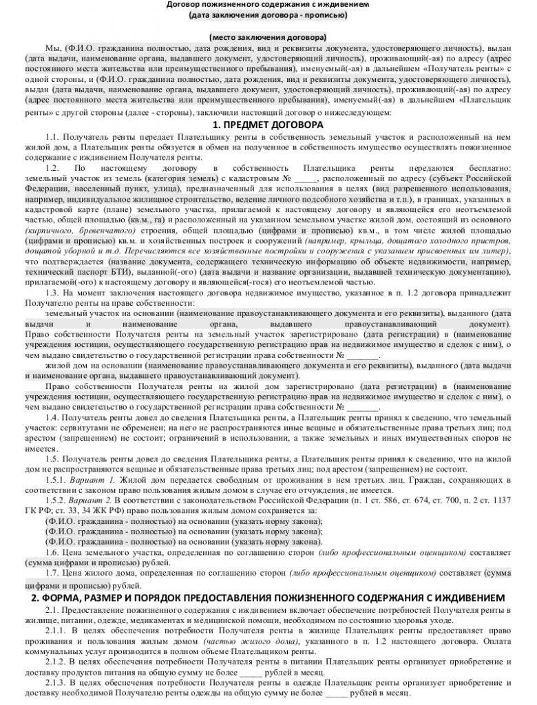 Образец договора пожизненного содержания с иждивением _001