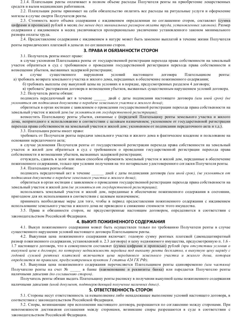 Образец договора пожизненного содержания с иждивением _002