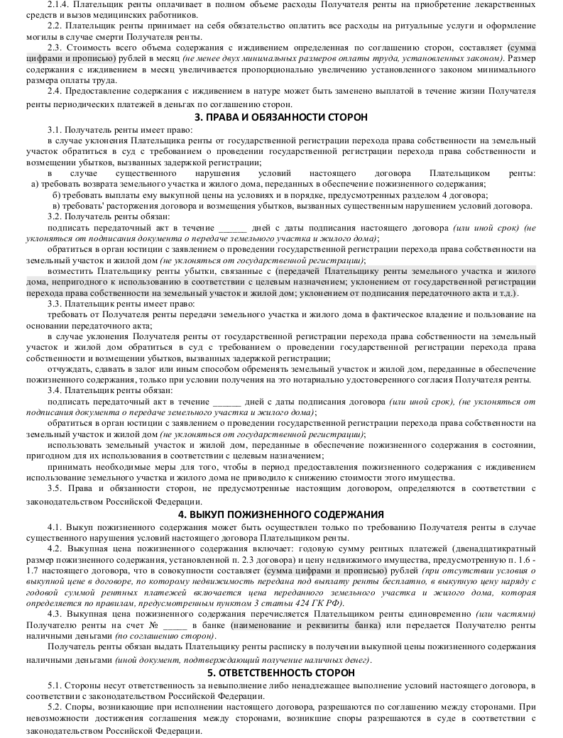 doc форма договора дарения части дома.