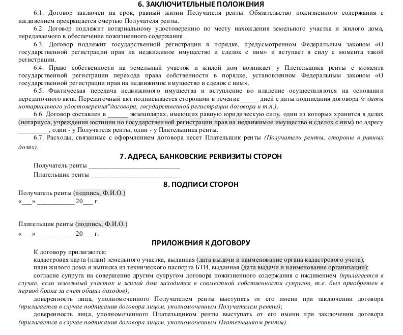 Образец договора пожизненного содержания с иждивением _003