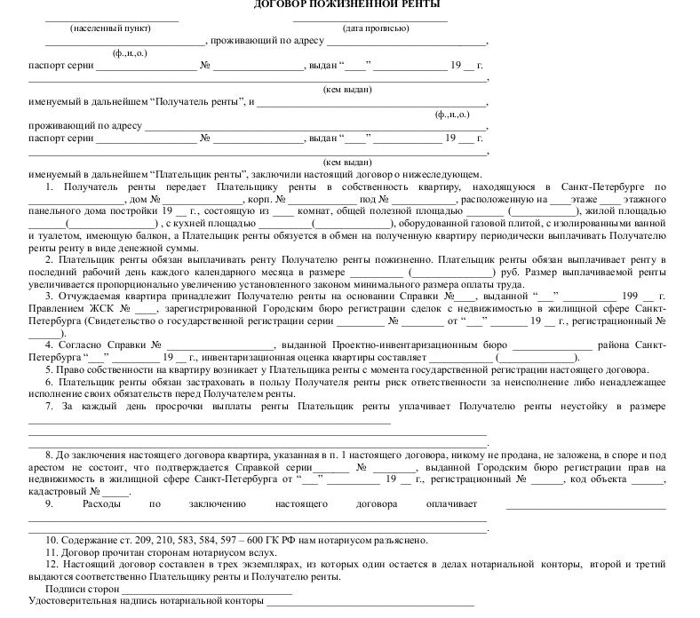 Образец договора пожизненной ренты
