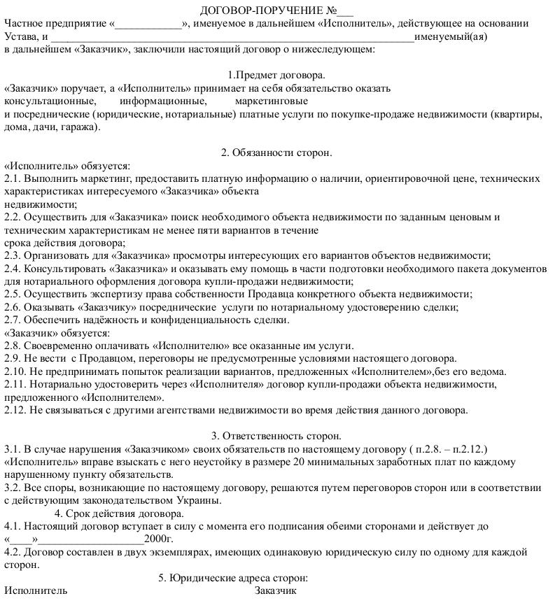 Образец договора поручения на оказание услуг
