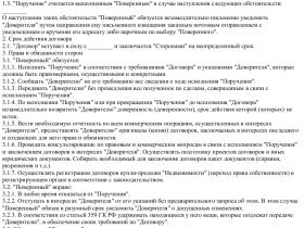 Договор комиссии и поручения сравнение — Lotos70.ru