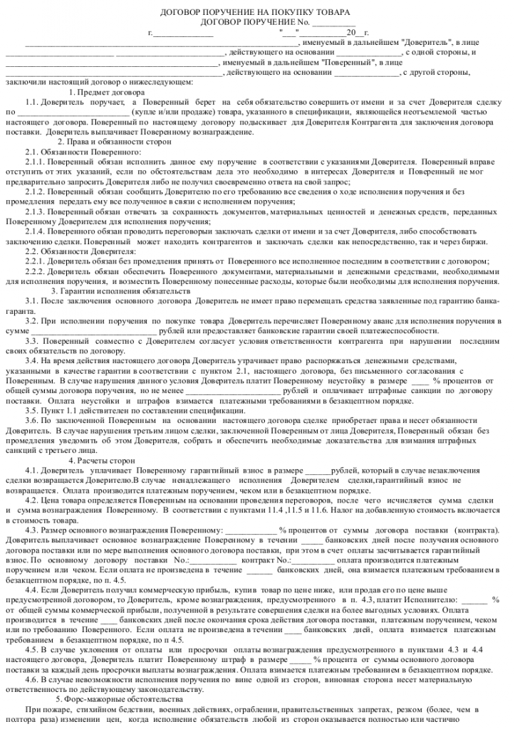 Образец договора поручения на покупку товаров_001