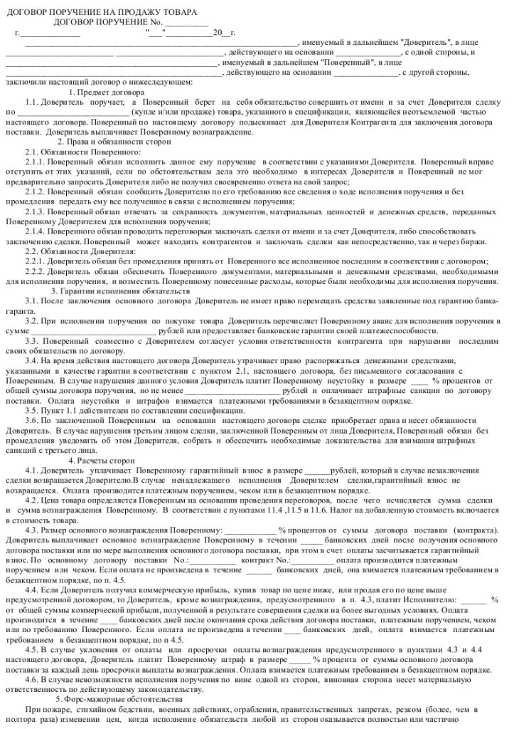 Образец договора поручения на продажу товаров_001