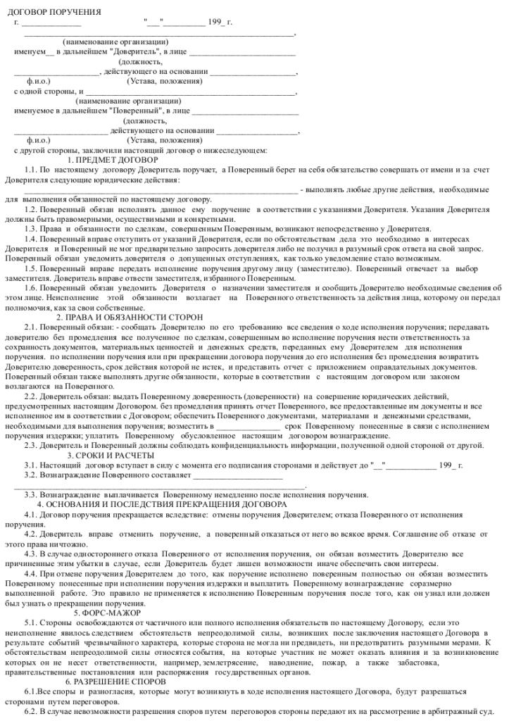 Образец договора поручения на совершение юридических сделок_001