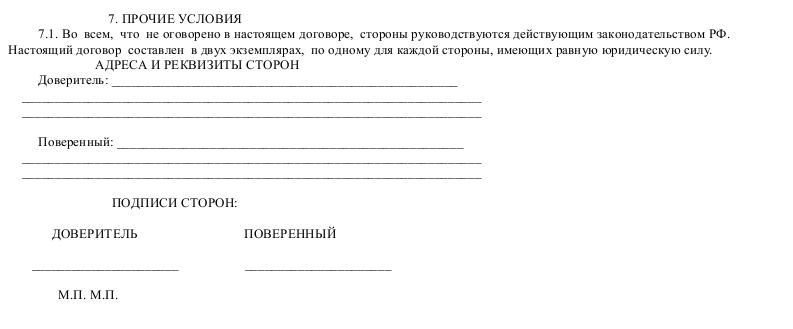 Образец договора поручения на совершение юридических сделок_002