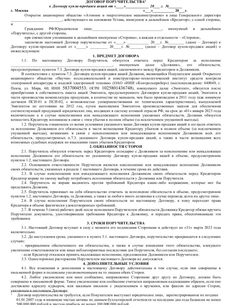 Договор поручительства сбербанк образец