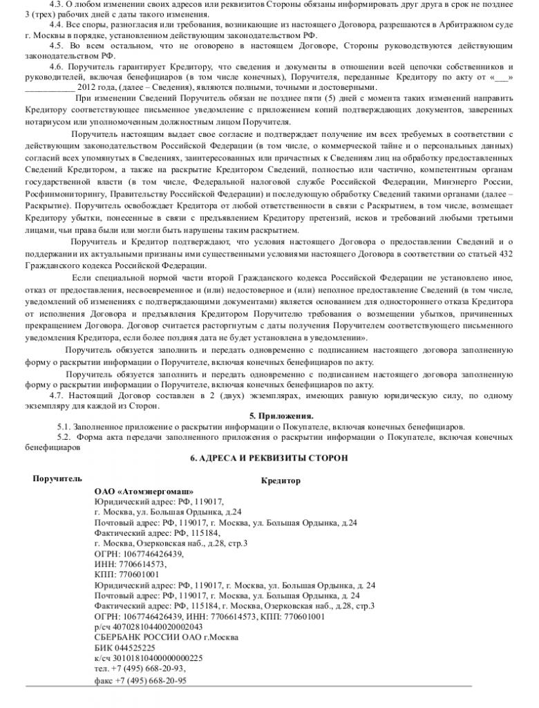 Образец договора поручительства Сбербанк_002