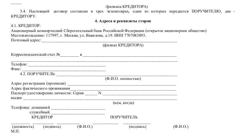 Образец договора поручительства банка за застройщика_002