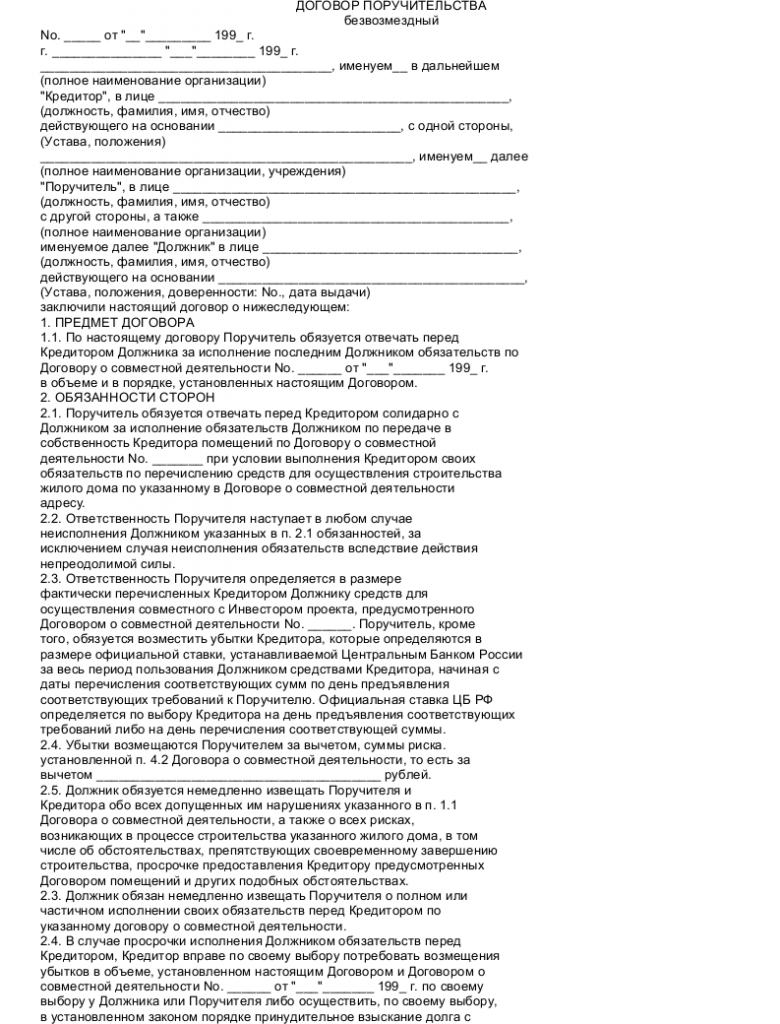Образец договора поручительства безвозмездного_001