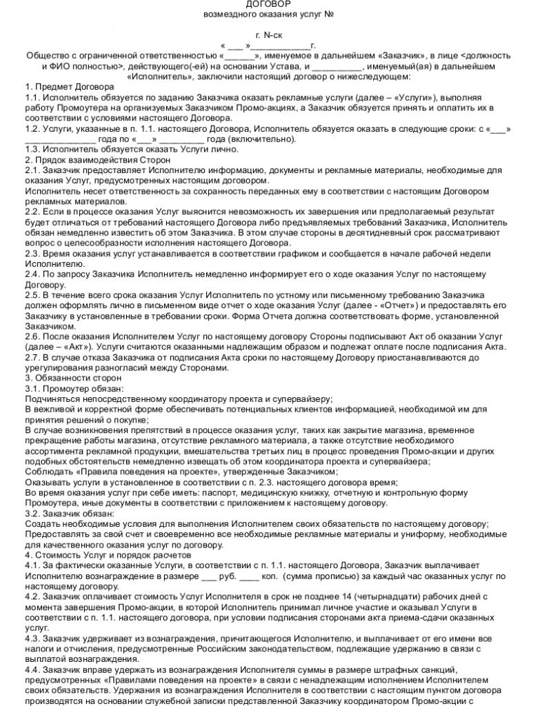 Образец договора поручительства возмездного_001