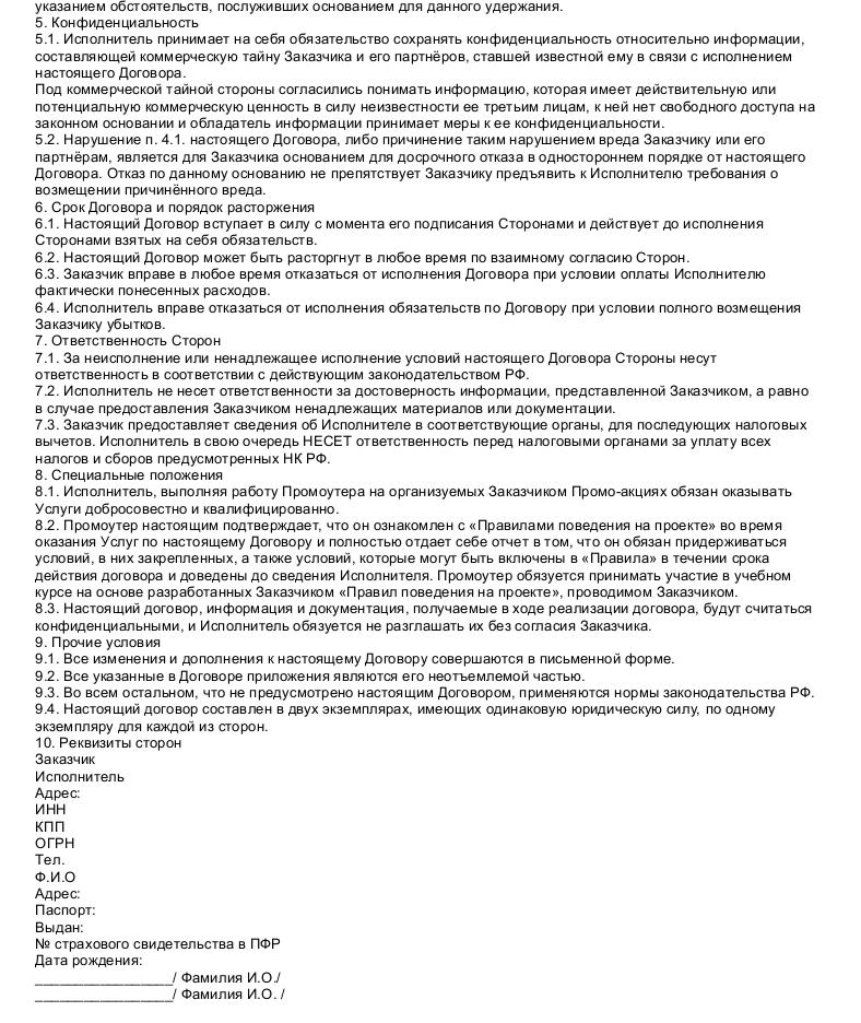 Образец договора поручительства возмездного_002