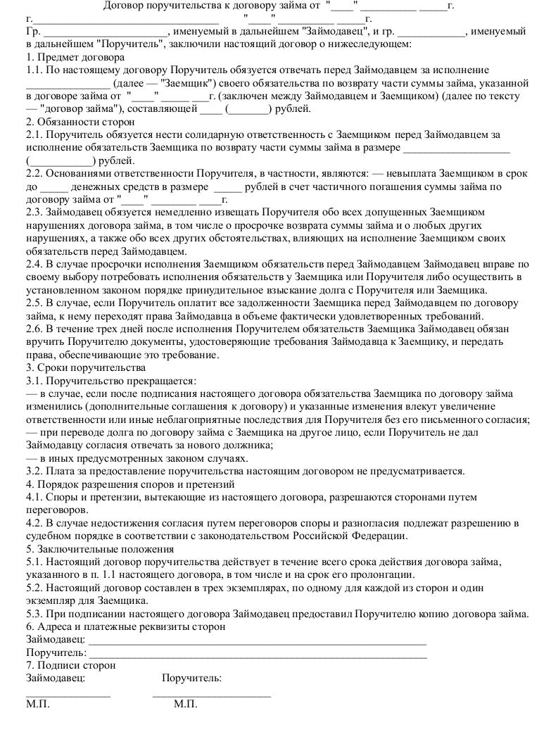 Образец договора поручительства к договору займа
