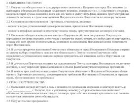 Образец договора поручительства к договору поставки_001