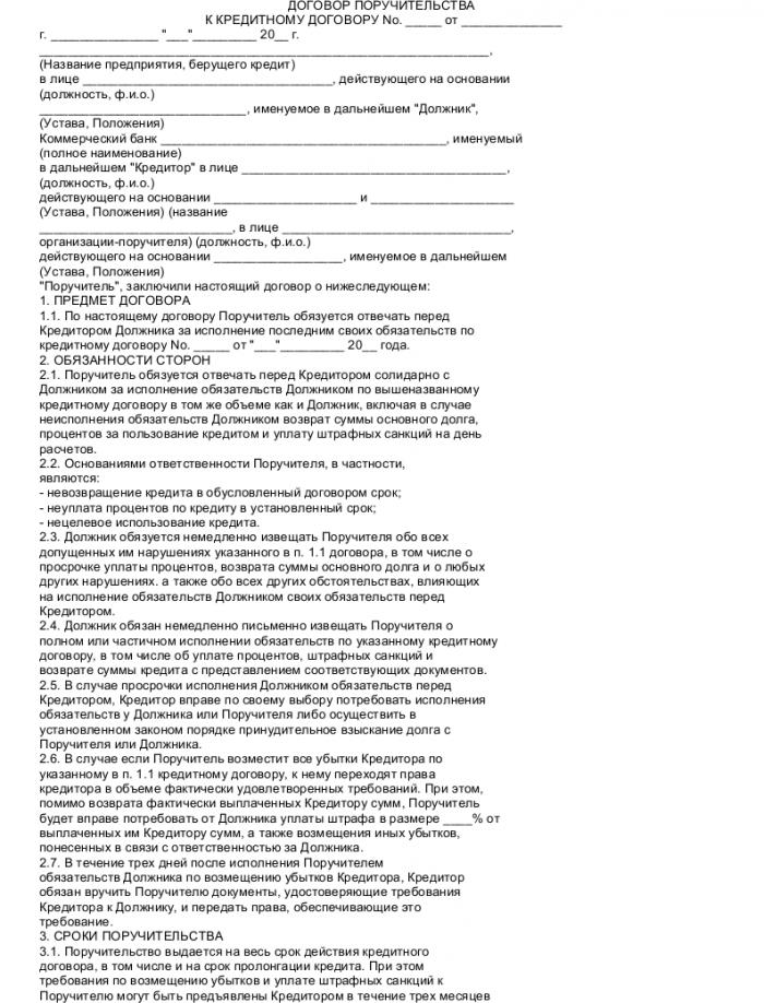 Образец договора поручительства к кредитному договору_001