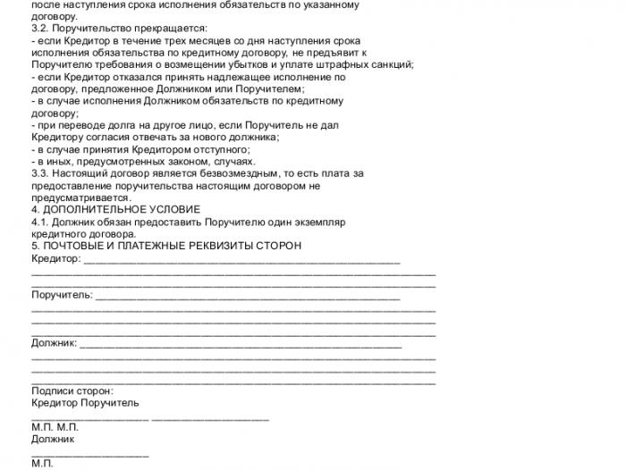 Образец договора поручительства к кредитному договору_002