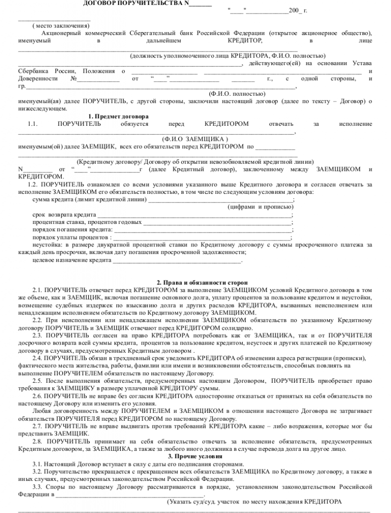 Образец договора поручительства с банком_001