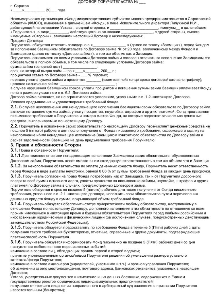 Образец договора поручительства юридического лица_001