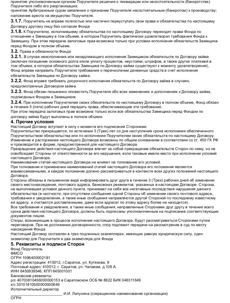 Образец договора поручительства юридического лица_002