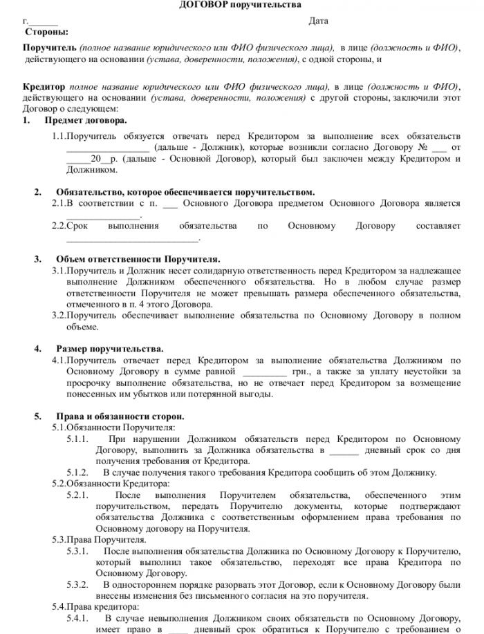 Образец договора поручительства_001
