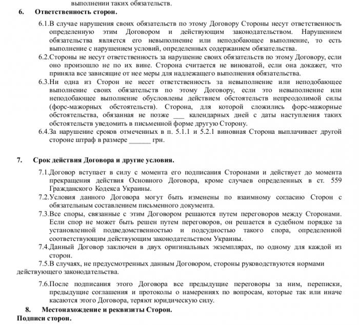 Образец договора поручительства_002