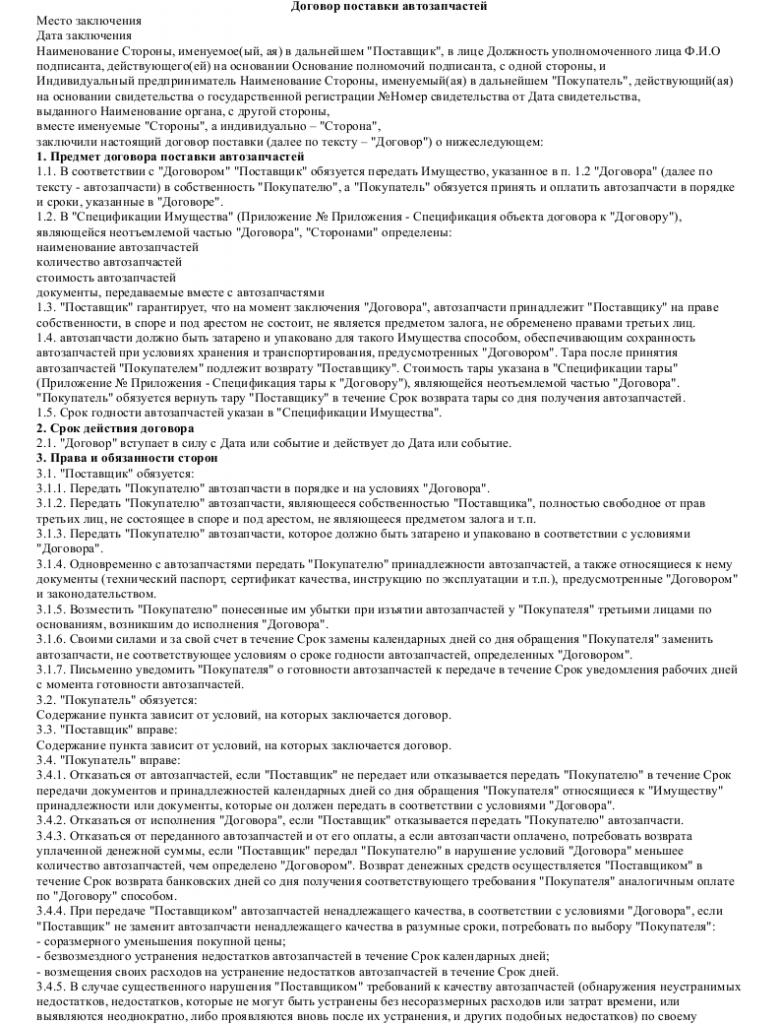 Образец договора поставки автозапчастей _001