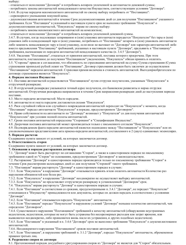 Образец договора поставки автозапчастей _002
