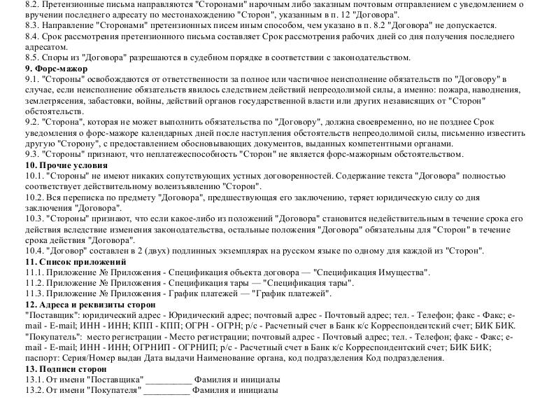 Образец договора поставки автозапчастей _003