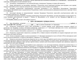 Образец договора поставки автомобиля по заказу _001