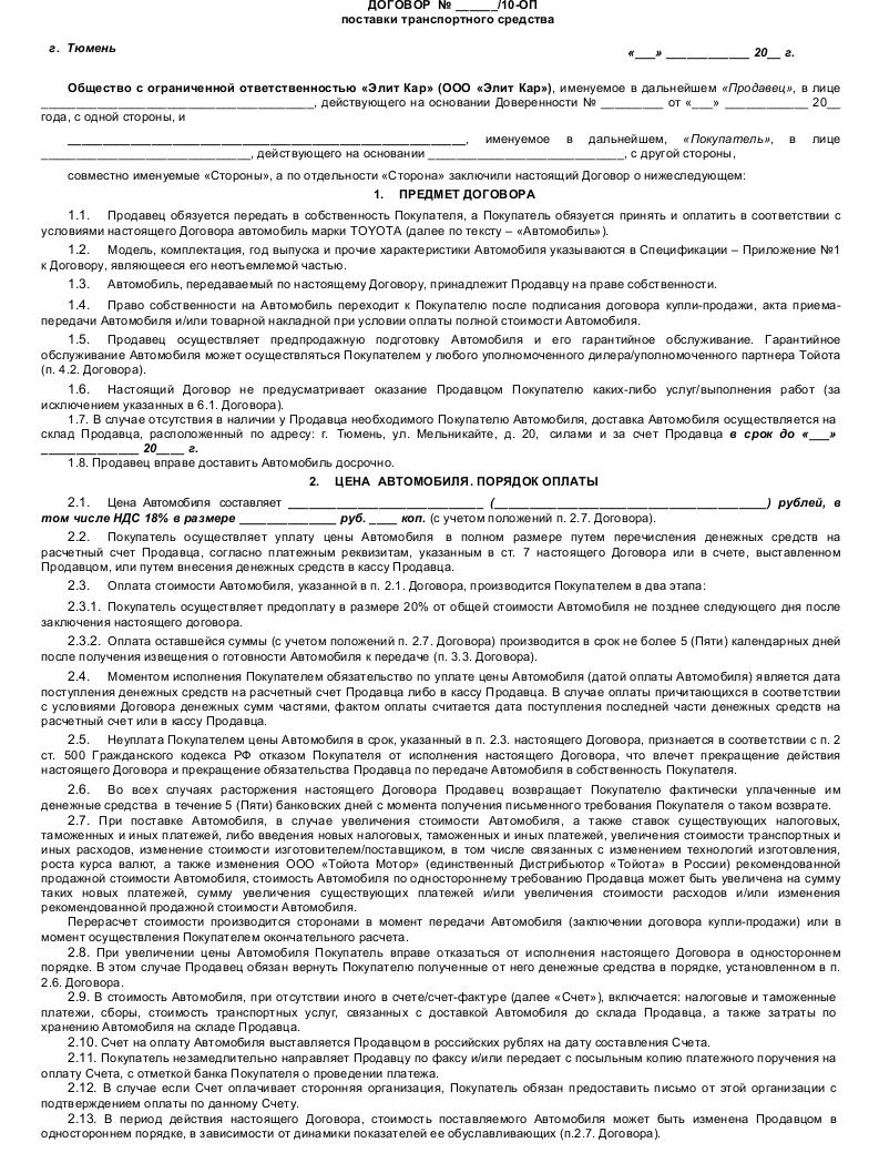 Протокол Разногласий к Договору Поставки образец