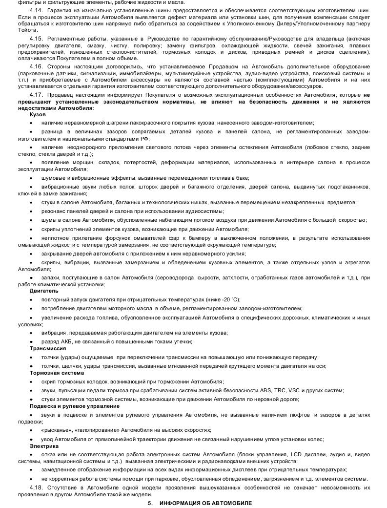 Договор на поставку шин образец