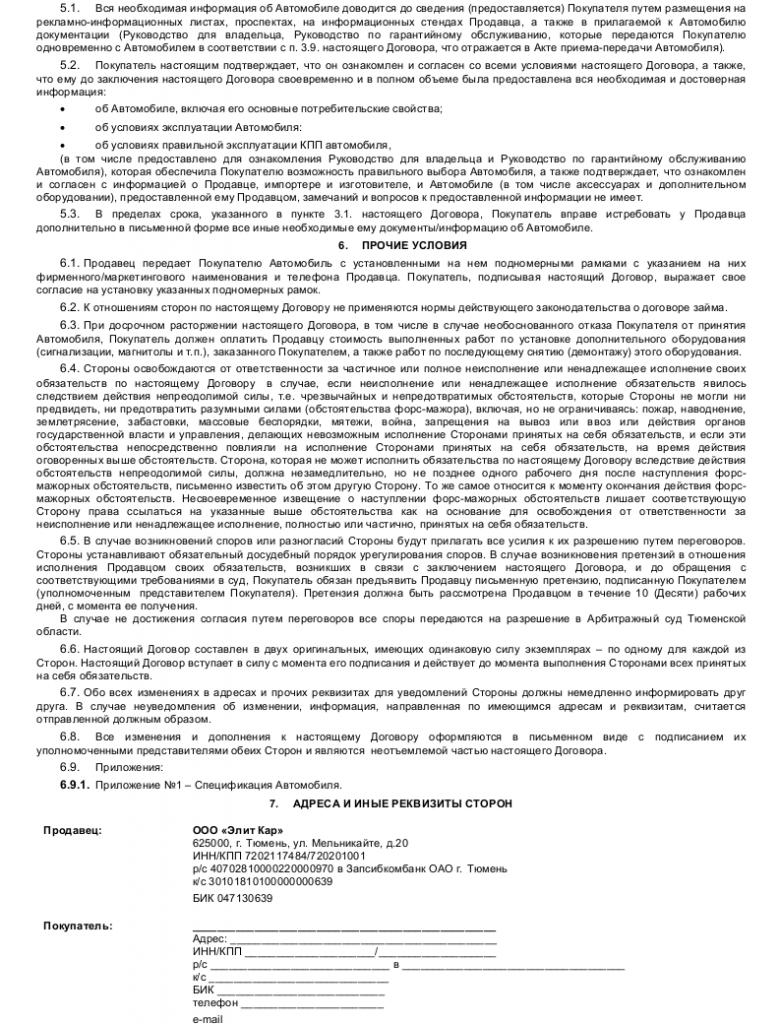 Спецификация К Договору Поставки Строительных Материалов Образец