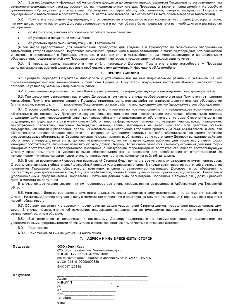 протокол разногласий к договору образец украина