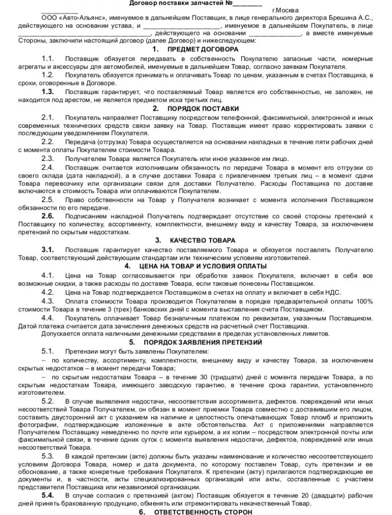 Образец договора поставки запчастей _001