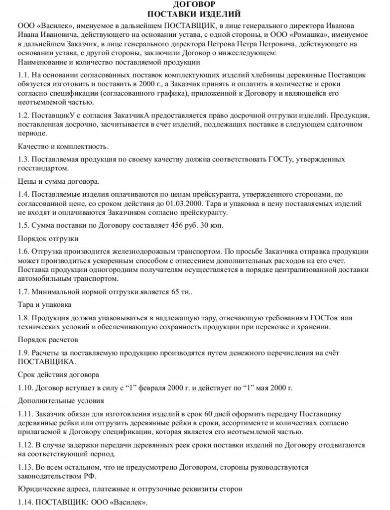 Образец договора поставки изделий_001