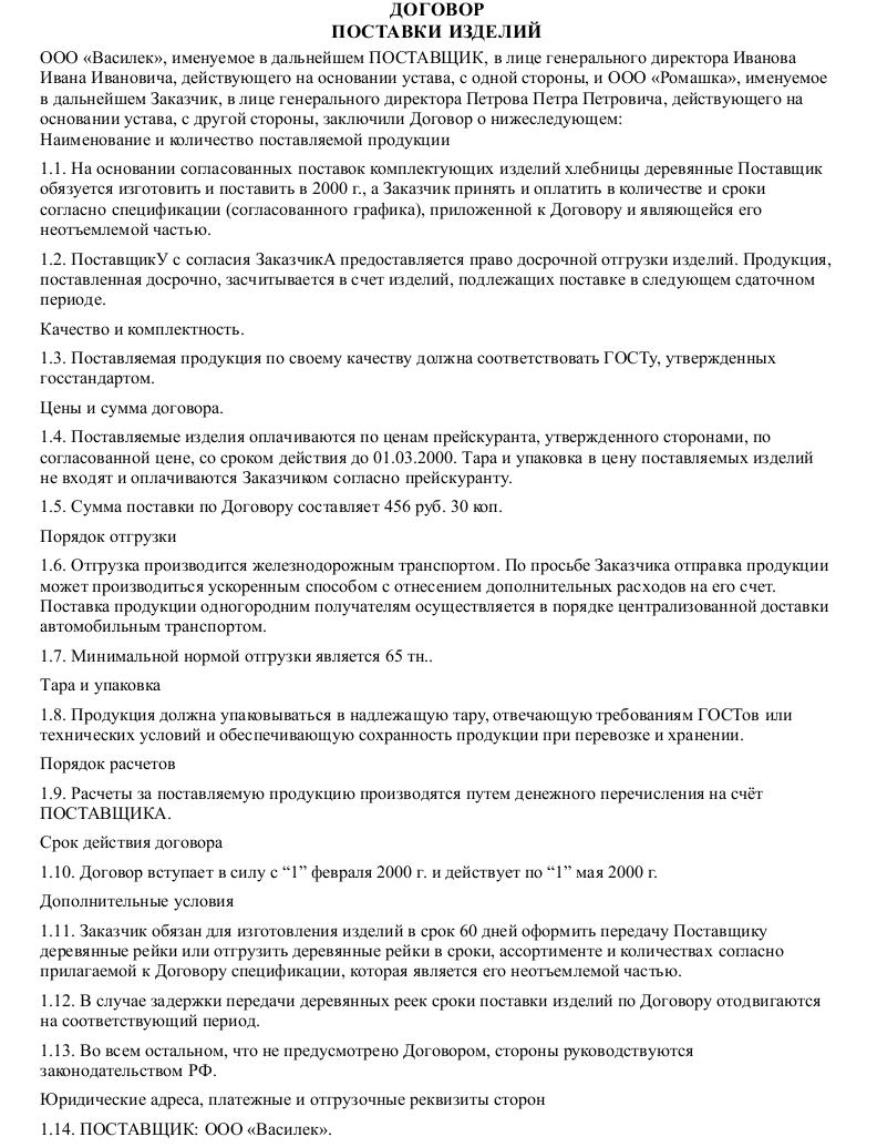 Образец договора на поставку стройматериалов скачать