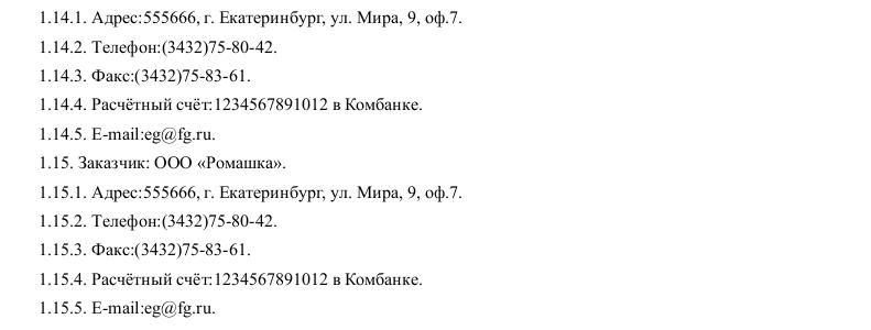 Образец договора поставки изделий_002