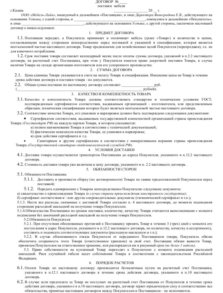 Образец договора поставки мебели _001