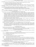 Договор поставки мебели