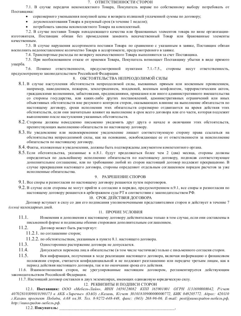 Образец договора поставки мебели _002