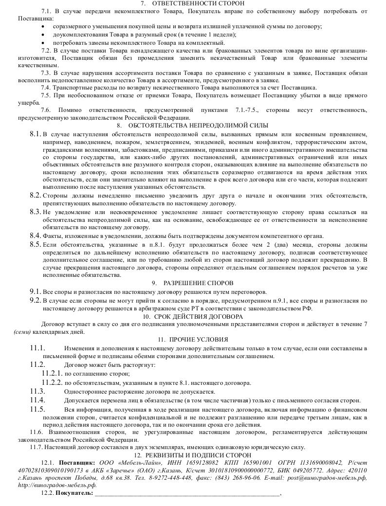 бланк договора поставки строительных материалов