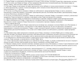 Образец договора поставки между юридическими лицами _001