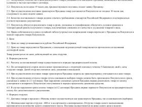 образец искового заявления по договору поставки