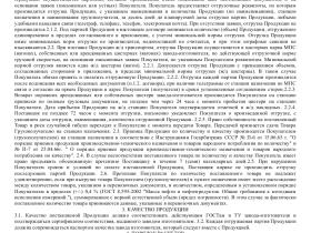 Образец договора поставки нефтепродуктов _001