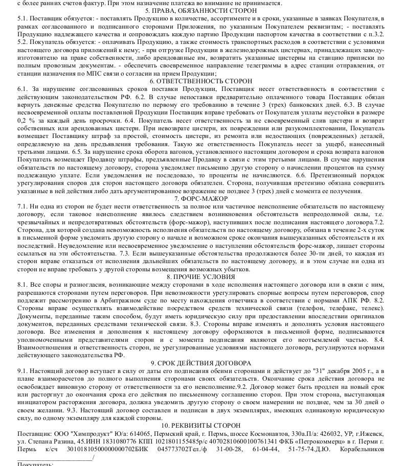 Шаблон Договора Поставки Строительных Материалов