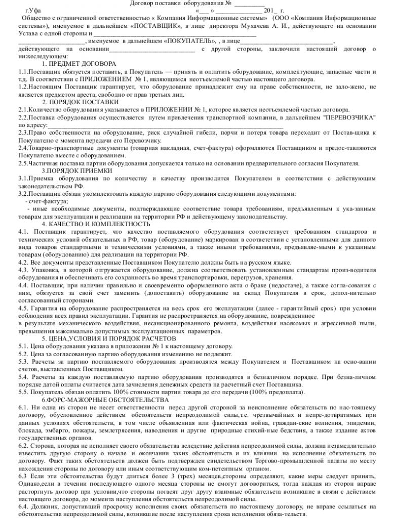 Образец договора поставки оборудования _001