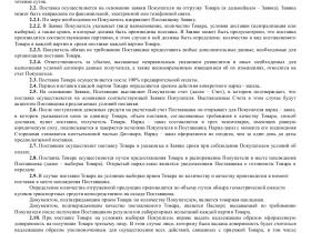 Образец договора поставки песка и щебеня _001