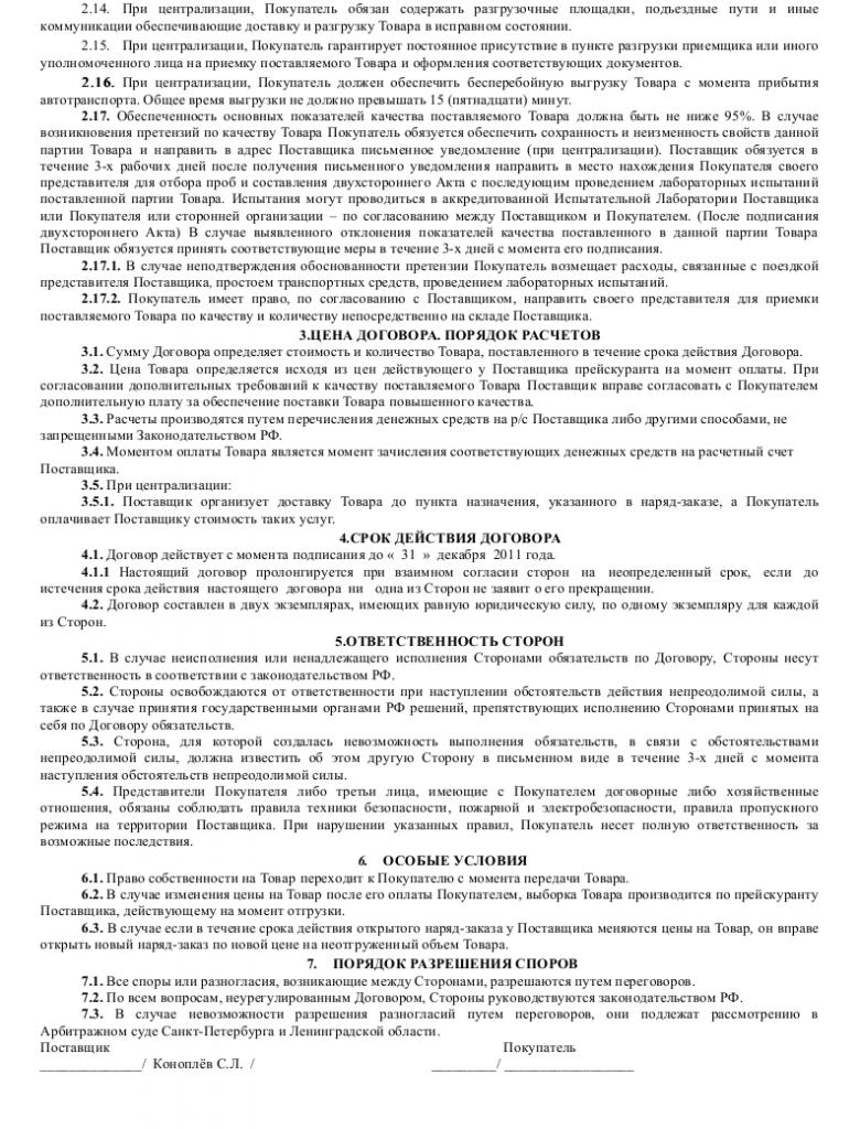 Образец договора поставки песка и щебеня _002