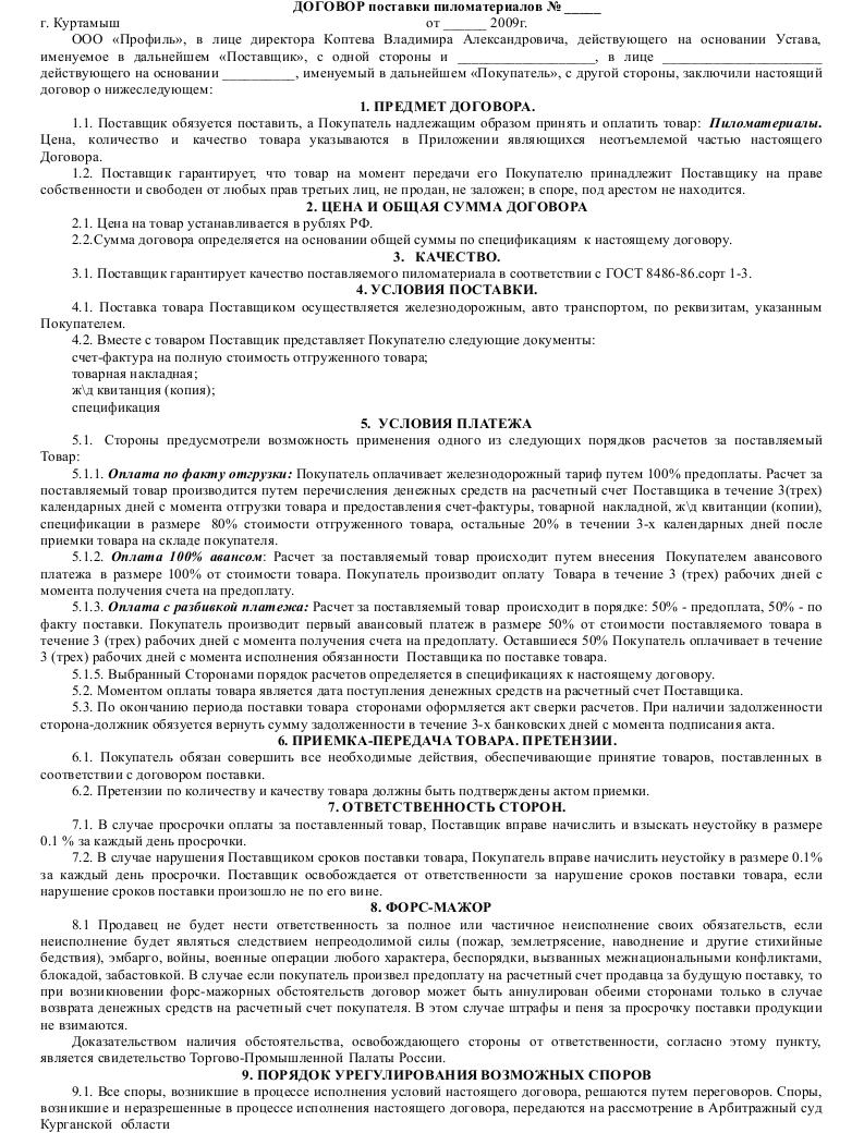 Проект договора на поставку товара заказчик поставщик